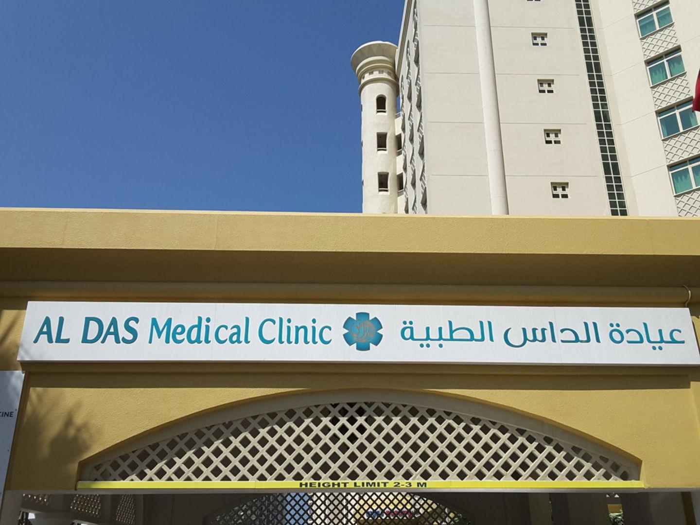 HiDubai-business-al-das-medical-clinic-beauty-wellness-health-hospitals-clinics-the-palm-jumeirah-nakhlat-jumeirah-dubai-2