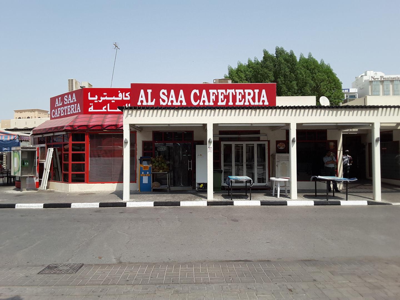 HiDubai-business-al-saa-cafeteria-food-beverage-cafeterias-al-raffa-al-raffa-dubai-2