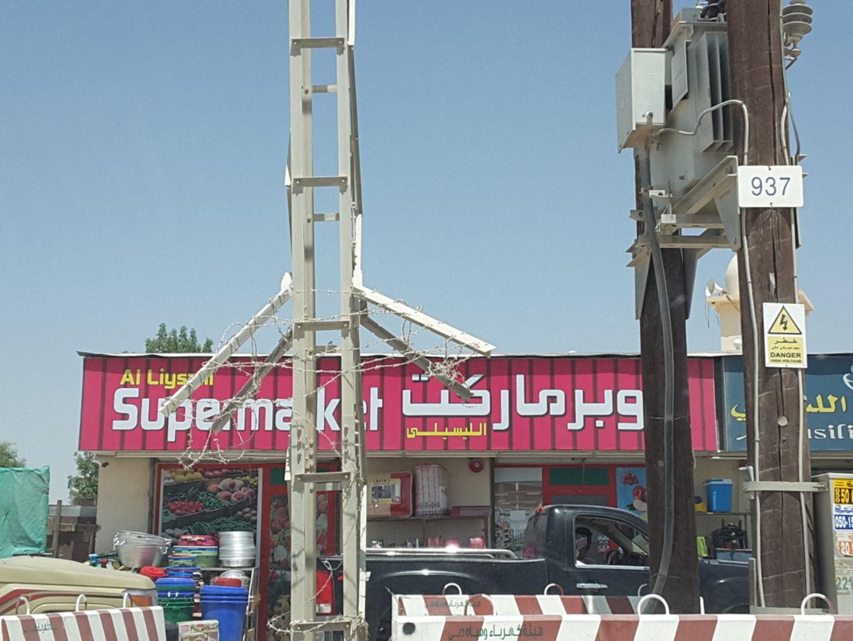 HiDubai-business-al-liysaili-supermarket-food-beverage-supermarkets-hypermarkets-grocery-stores-umm-al-momeneen-dubai-2