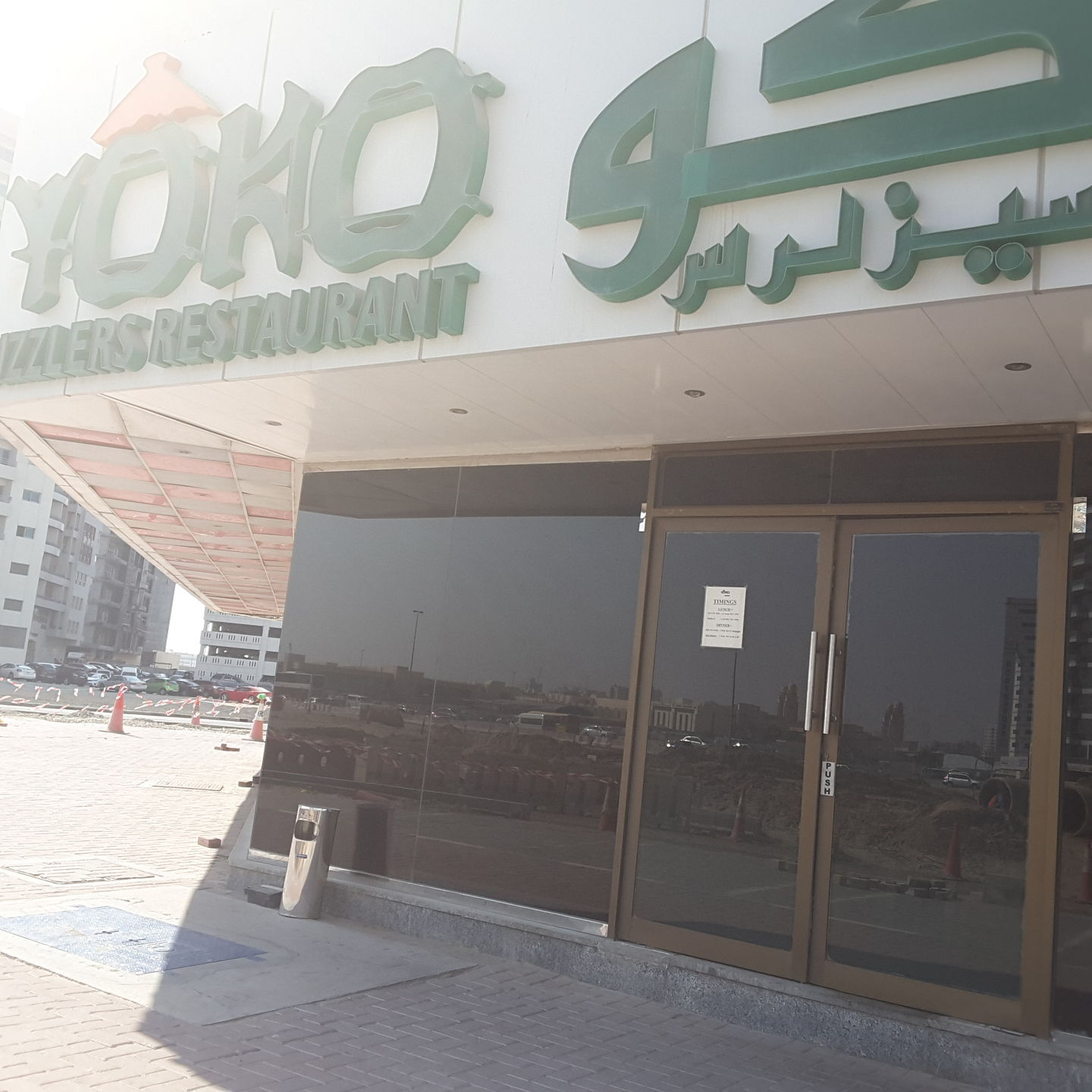 HiDubai-business-yoko-sizzlers-restaurant-food-beverage-restaurants-bars-al-nahda-1-dubai-2
