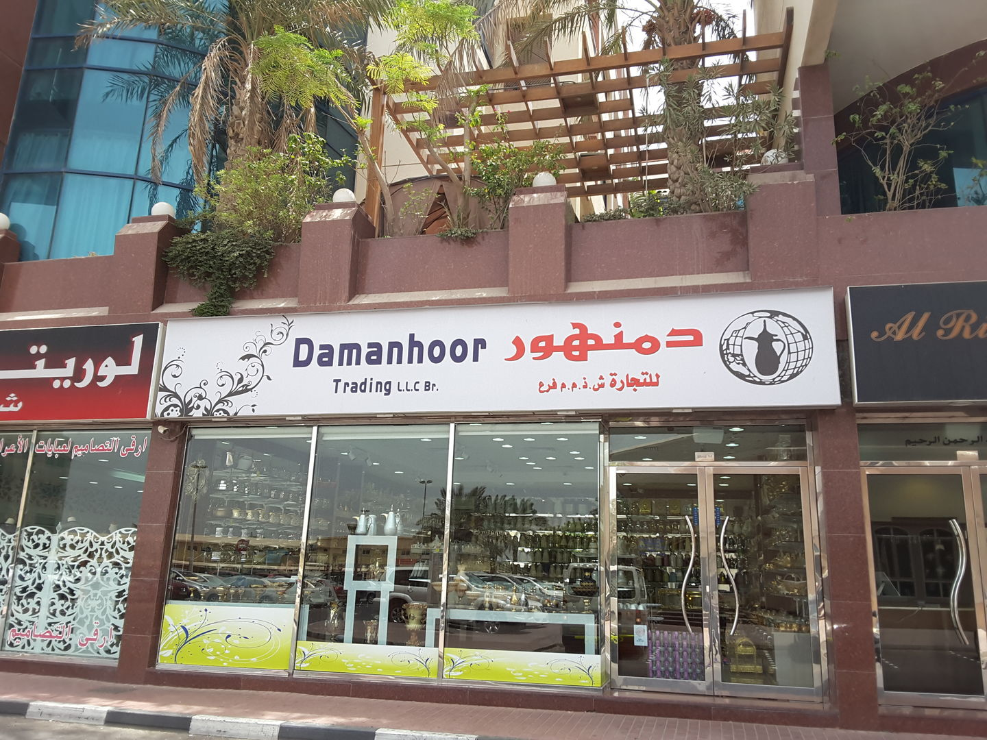 HiDubai-business-damanhoor-tradinng-shopping-kitchen-dining-hor-al-anz-east-dubai-2
